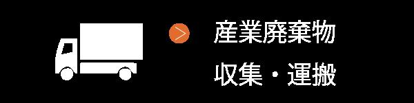 岡山県内の産業廃棄物の収集、運搬