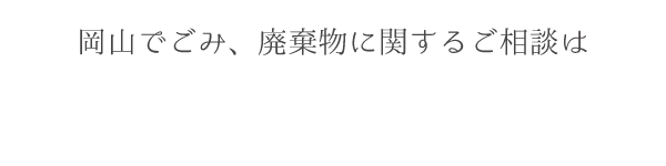 株式会社アーバンテックの電話番号